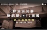 站長>鮮活與沉靜~陳昭賢2017個展(瑟拉威咖啡館)